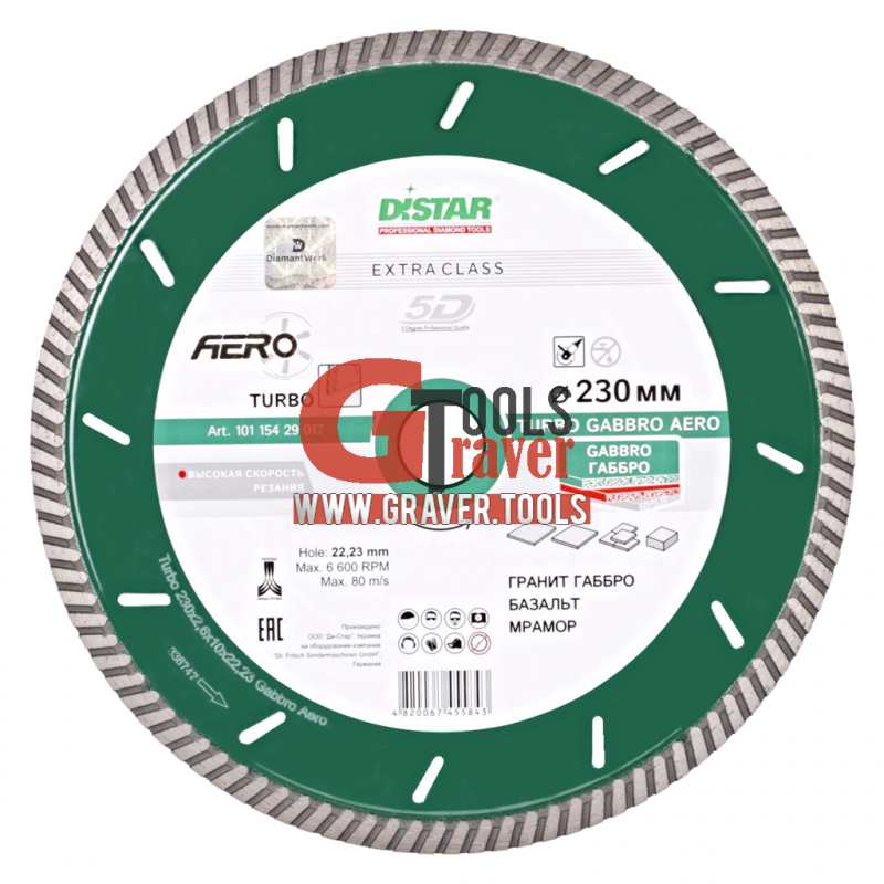 Алмазный диск DiStarTurbo Gabbro Aero 230 mm